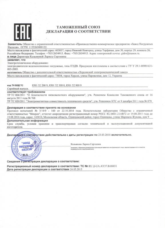 Декларация о соответствии двигателя ПЭДВ