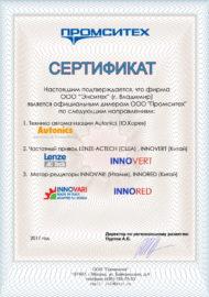 Certificate Ensitech 2017