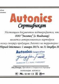 Сертиф аутоникс29032017