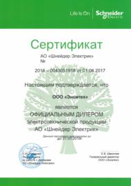 шнайдер сертиф04052017